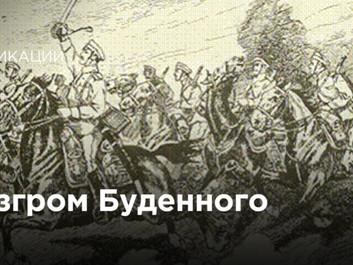 К столетию последней крупной победы кавалерии ВСЮР
