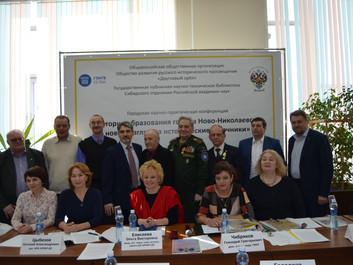 Городская научно - практическая конференция История образования города Ново-Николаевска: новый взгля