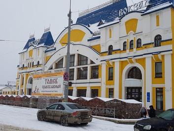 24 марта в Томске прошел Круглый стол на тему: «Николай II и Сибирь»