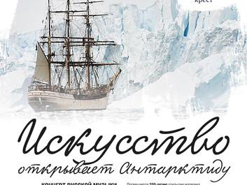 В Кедровом кадетском корпусе прошел концерт «Искусство открывает Антарктиду»