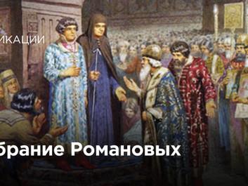 Рождение династии