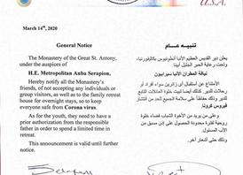 Announcement Regarding St. Antony Coptic Orthodox Monastery