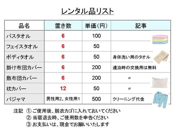 レンタル品リスト.jpg
