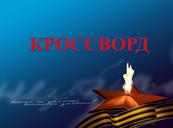 кроссворд_Страница_1.jpg