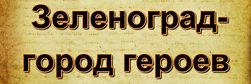 Зеленоград-город героев.jpg