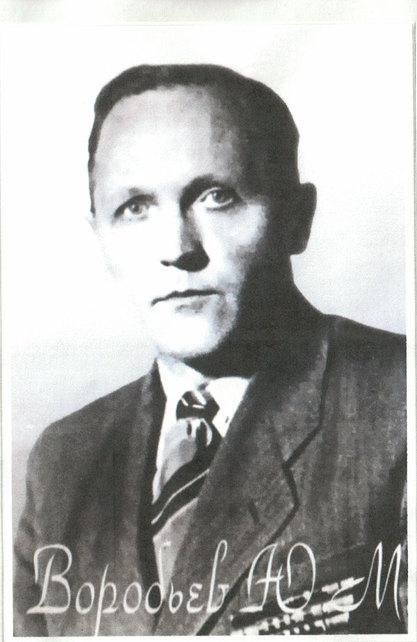 Воробьев Юрий Михайлович,