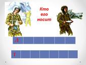 кроссворд_Страница_8.jpg