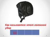 кроссворд_Страница_7.jpg