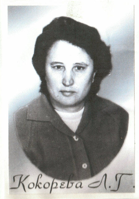 Кокорева Людмила Григорьевна,