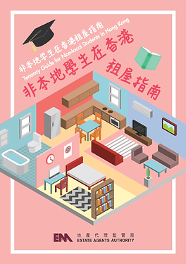 Tenancy Guide For Non-local Students in Hong Kong