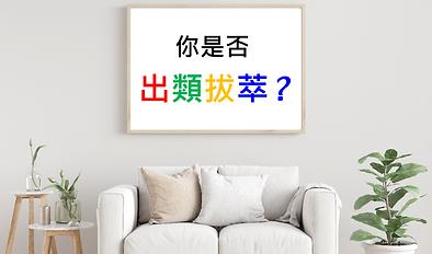 你是否出類拔萃 - 家在香港.png