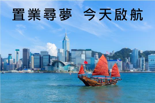置業尋夢,今天啟航 - 家在香港.png