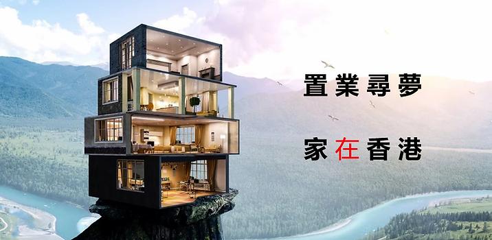 置業尋夢  家在香港 - HomeinHK.png