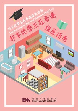 非本地學生在香港租屋指南