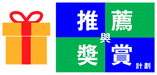 推薦與獎賞計劃 - 家在香港 2.png
