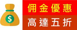 佣金優惠,高達五折 - 家在香港.png