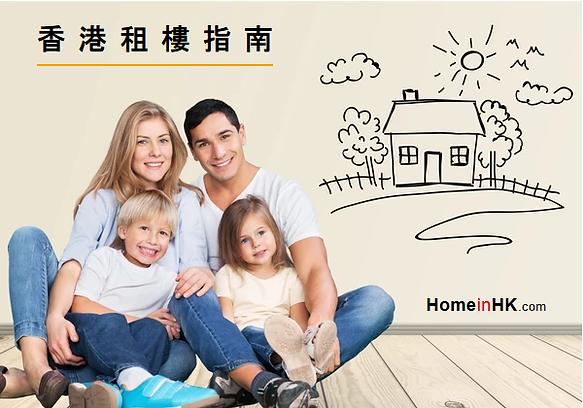 香港租樓指南 - HomeinHK.png