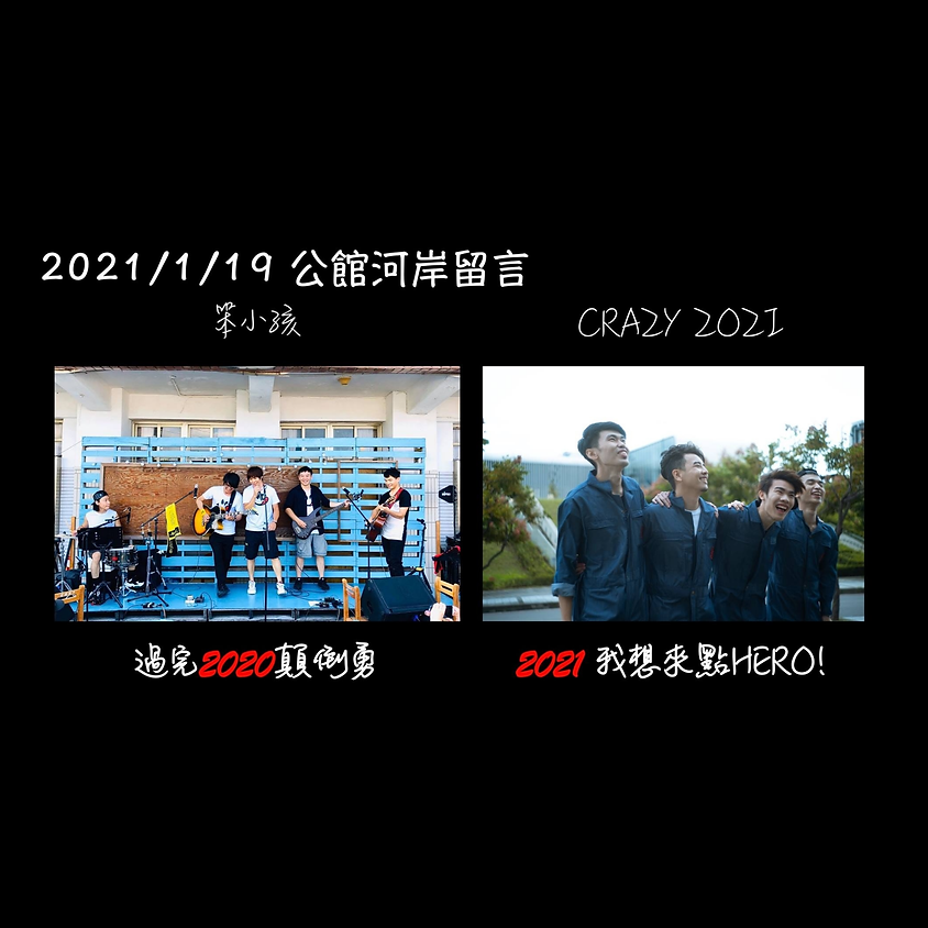 笨小孩【過完2020顛倒勇】& CRAZY ZOZI 【2021 我想來點HERO!】