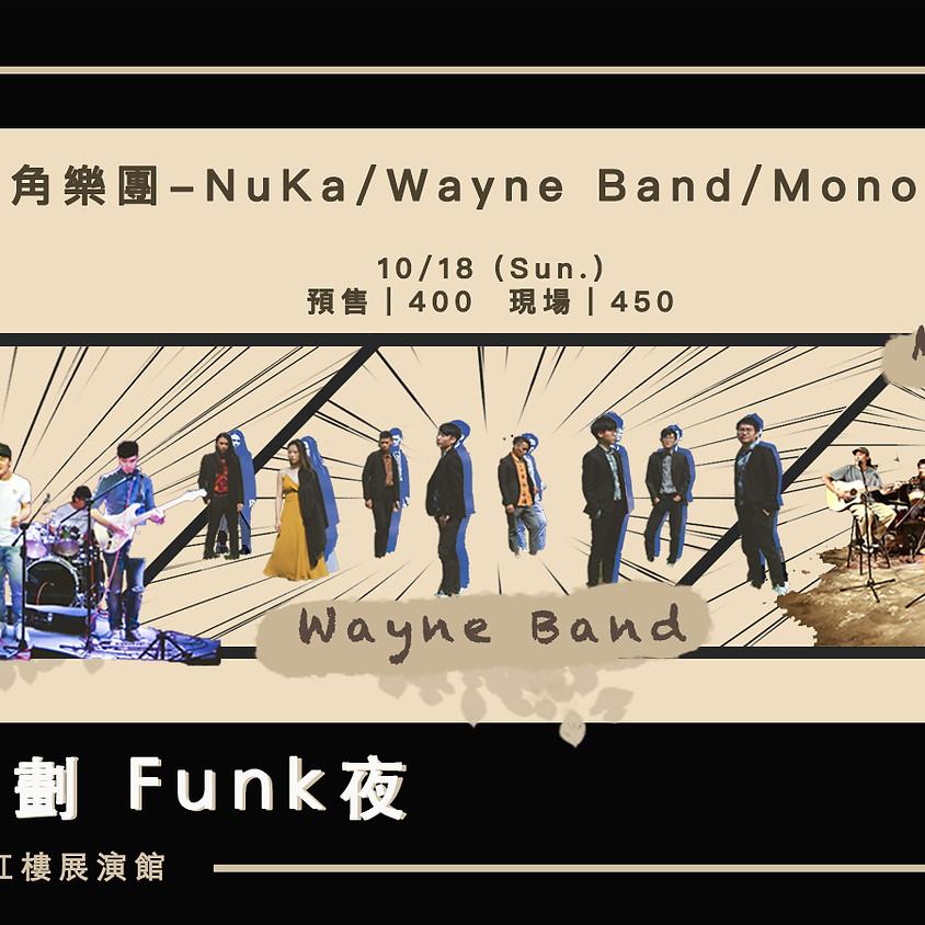 特別企劃 Funk夜:鹿角樂團-NuKa/Wayne Band/Mono樂團