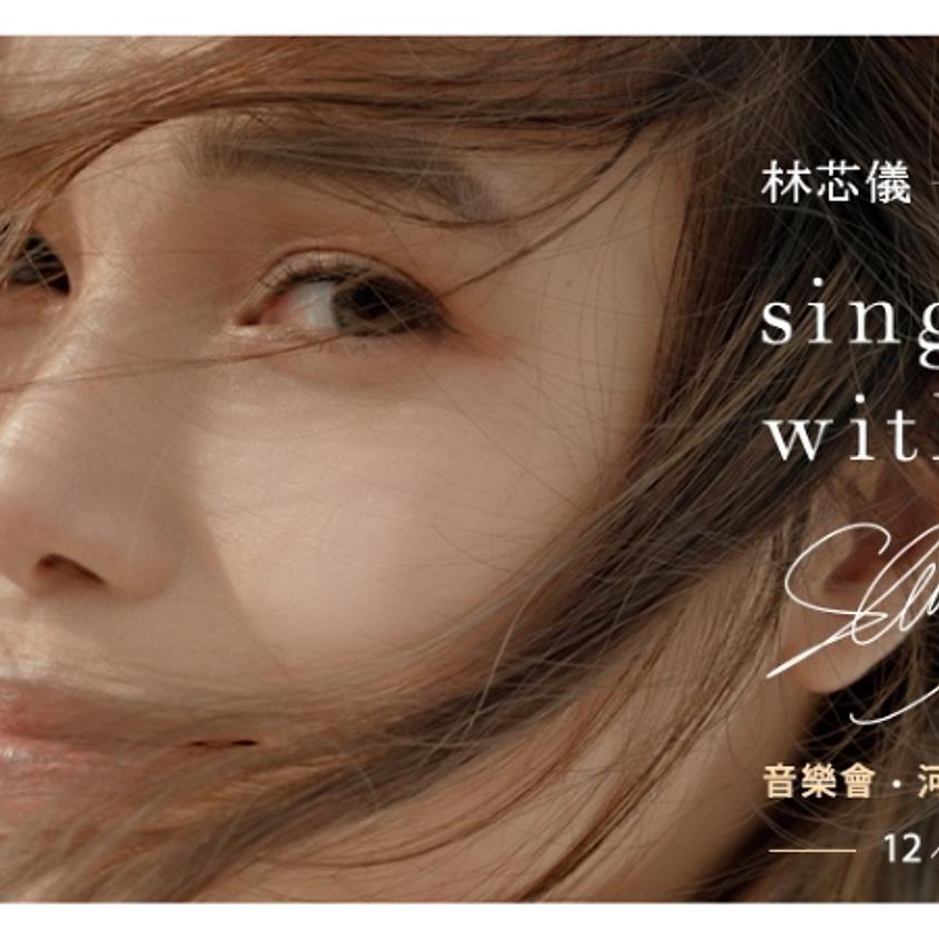 林芯儀《Singing With You》音樂會