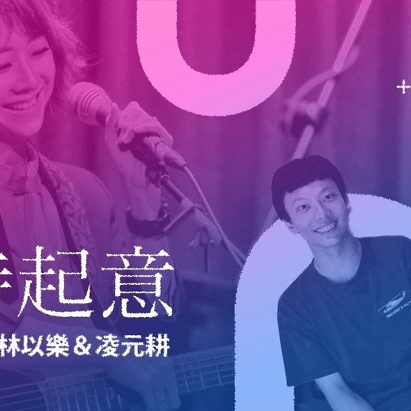 零時起意:林依霖 Feat. 林以樂&凌元耕