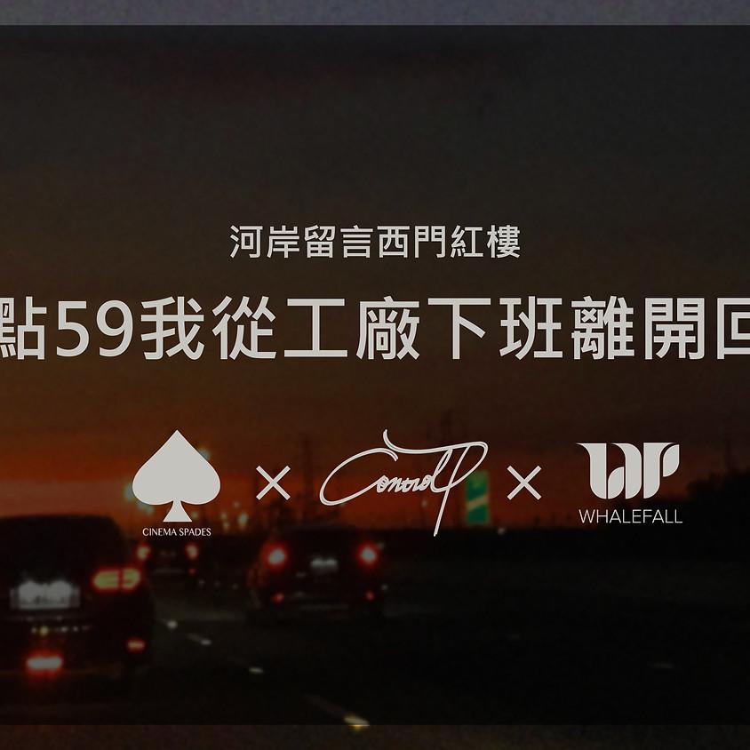 「10點59我從工廠下班離開回家」:Whale Fall x Control T x Cinema Spades 黑桃映畫
