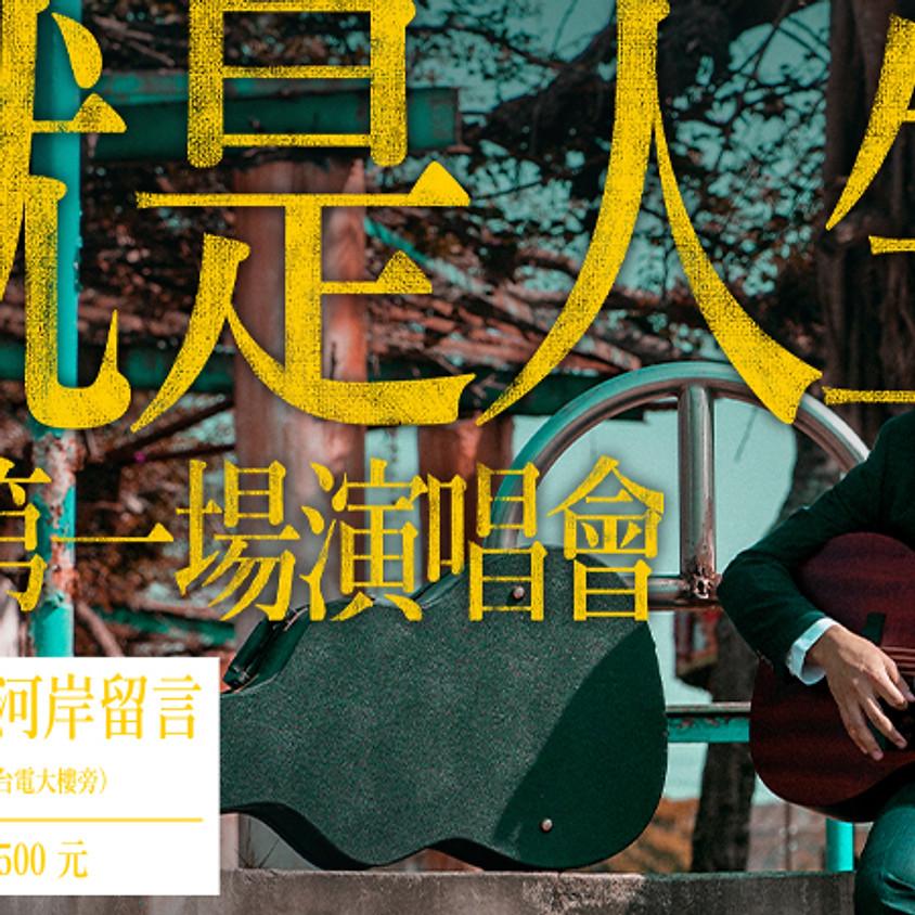 【這就是人生啊】賴慈泓的第一場演唱會