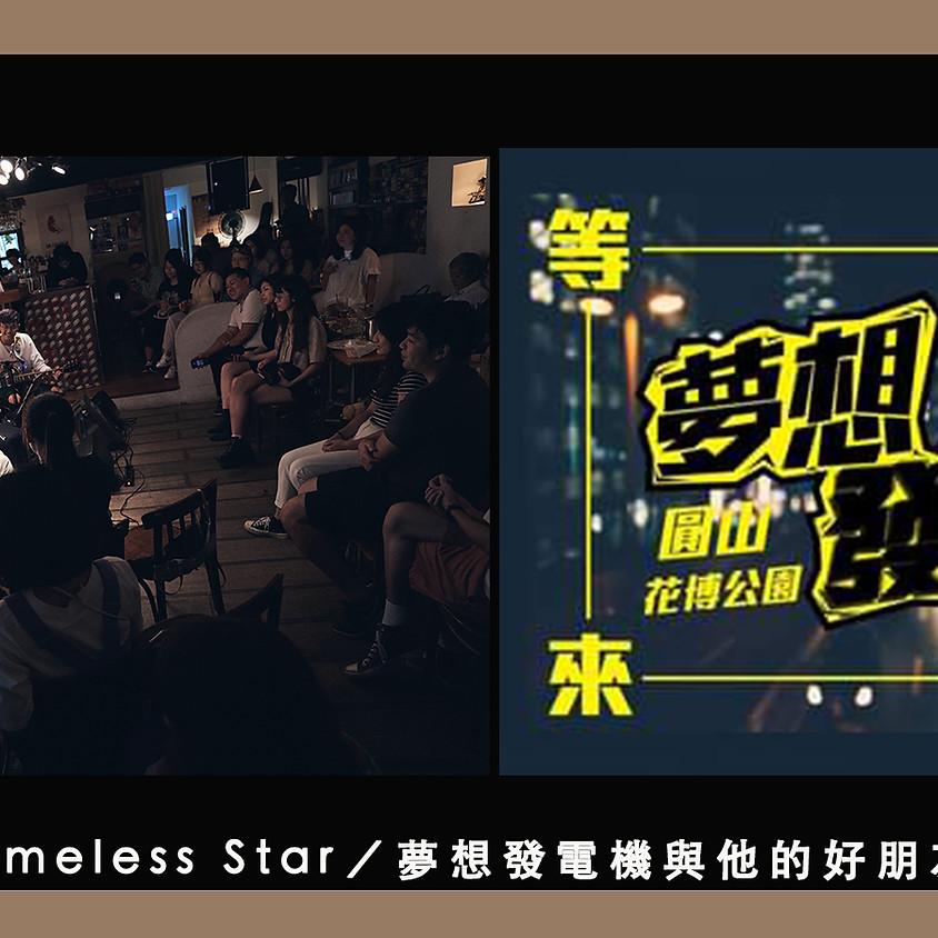 六等星 Nameless Star x 夢想發電機與他的好朋友「嘿啦對啦」