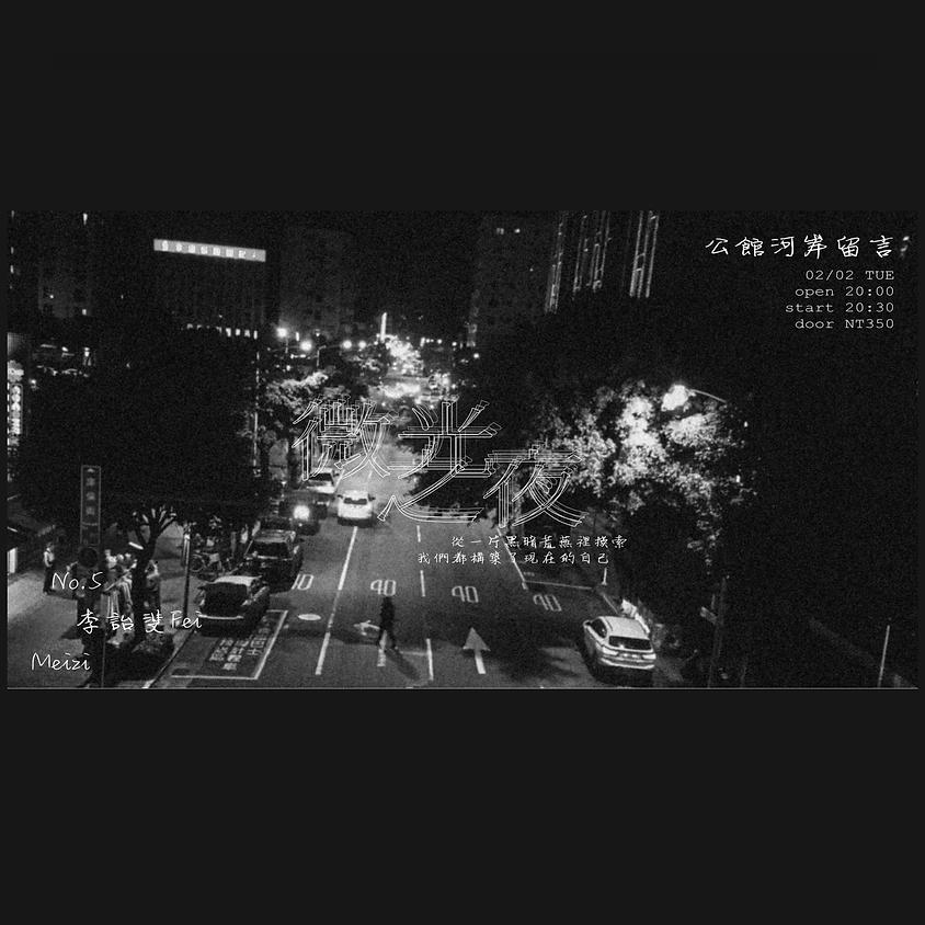 微光之夜:No.5X李詒斐XMeizi