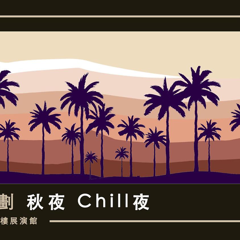 特別企劃 秋夜 Chill夜: 灰色流感 X the Loophole X 阿丹玩球球