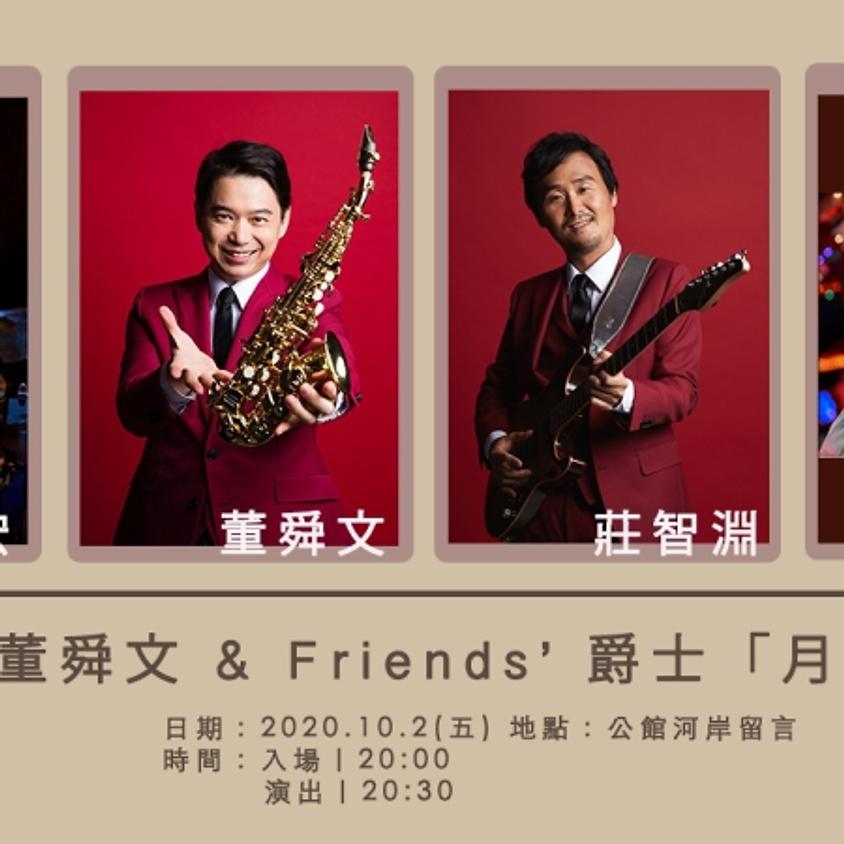 董舜文 & Friends' 爵士「月」