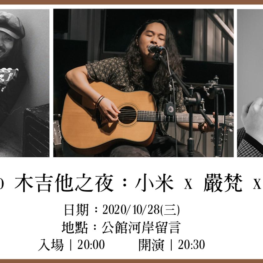 on studio 木吉他之夜:小米 / 嚴梵 / 李浩瑋