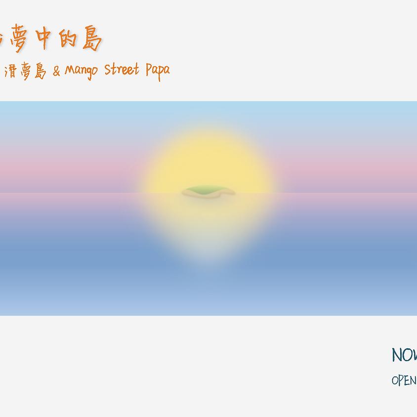 潛入芒果樹爺爺夢中的島:潛夢島 / Mango Street Papa