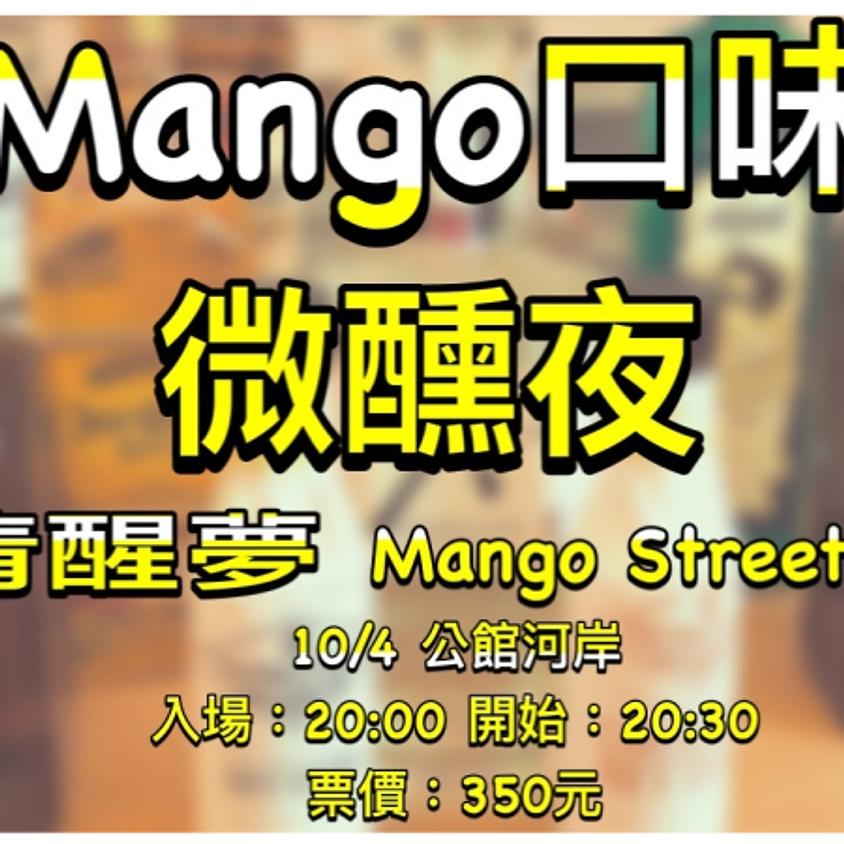 Mango口味微醺夜:清醒夢 X Mango street papa