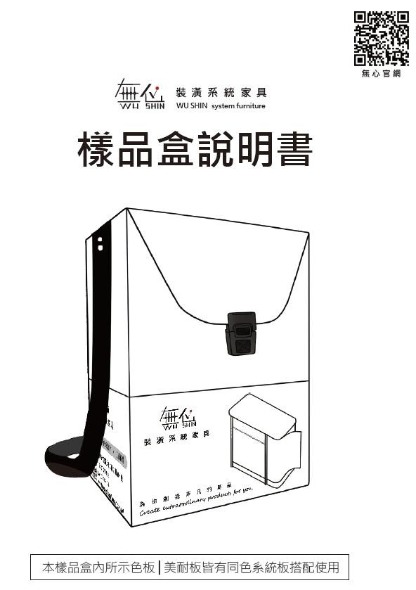 系統家具樣品盒