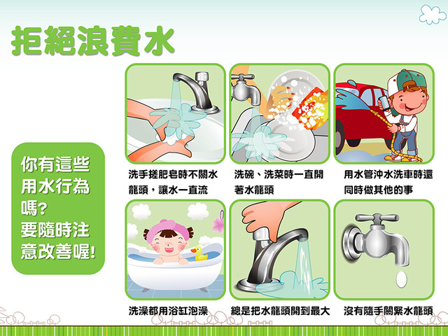 拒絕浪費水!隨手關水、減少用水量、使用省水裝置、洗澡改淋浴~省水有撇步!拒絕浪費水資源!