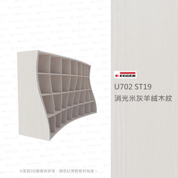 U702-ST19-消光米灰羊絨木紋