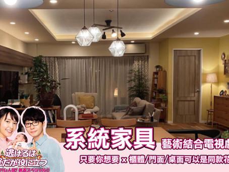 「月薪嬌妻」攜手系統家具再度刷新網評