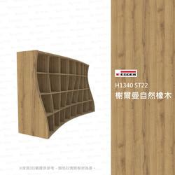 H1340-ST22-榭爾曼自然橡木
