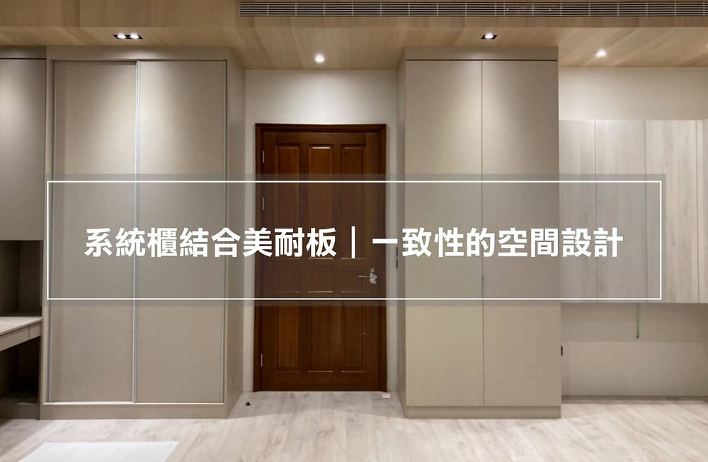 室內設計 系統櫃設計搭配木作