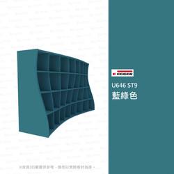U646-ST9-藍綠色
