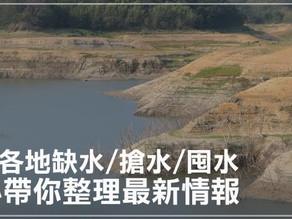 全台面臨缺水危機民眾直呼:該怎麼辦