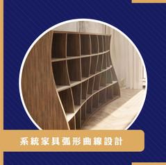 系統家具弧形曲線設計