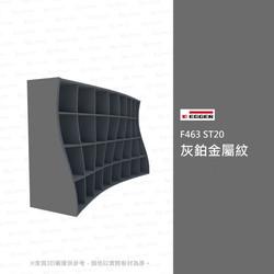 F643 ST20 灰鉑金屬紋