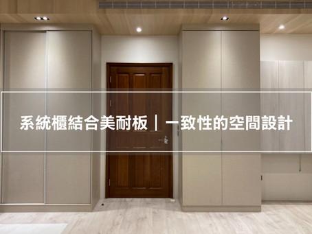 系統櫃結合美耐板 一致性的空間設計
