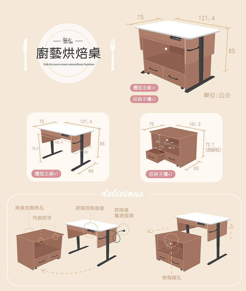 NEW-廚易烘培桌-02.jpg