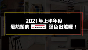 2021年上半年度最熱銷的EGGER選色出爐囉!