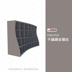 F500 ST20 不鏽鋼金屬紋
