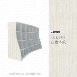 H1122-ST22-白色木紋