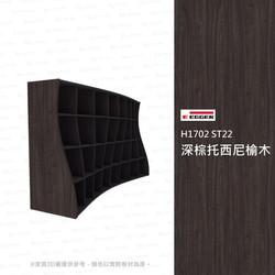 H1702-ST22-深棕托西尼榆木